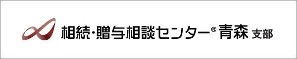 【無料相談会】相続・贈与相談センター 青森 支部 | 運営: 近田雄一税理士事務所